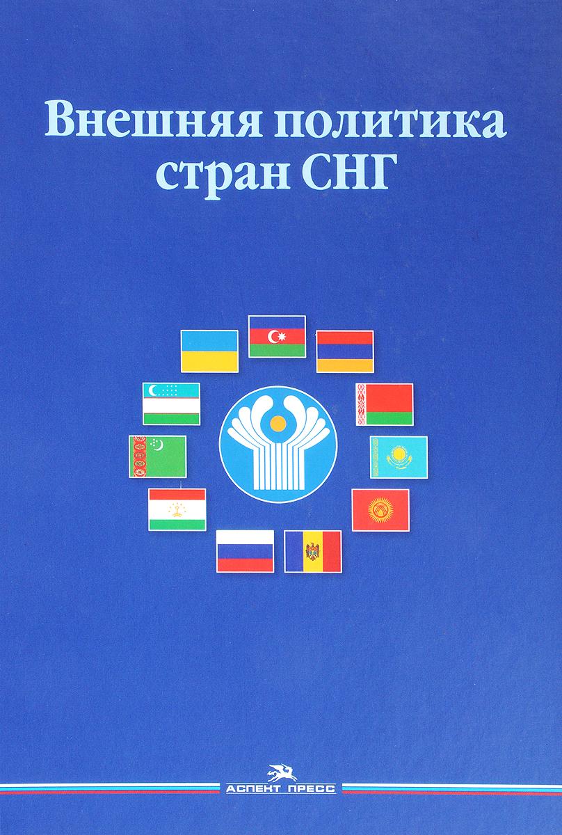 Внешняя политика стран СНГ. Учебное пособие ISBN: 978-5-7567-0919-3 журнал диалог мпа снг