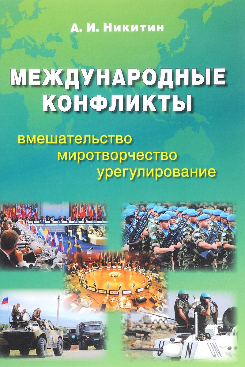 А. И. Никитин Международные конфликты бегонию корневую в украине