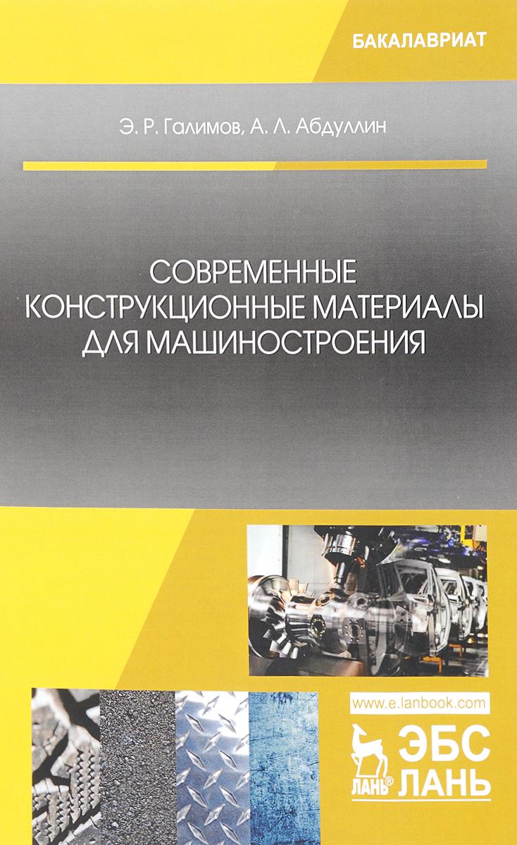 Современные конструкционные материалы для машиностроения. Учебное пособие
