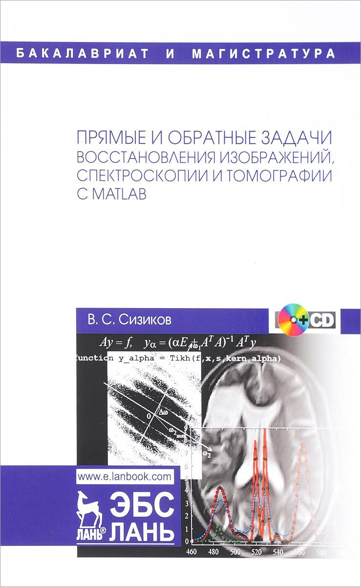 В. С. Сизиков Прямые и обратные задачи восстановления изображений, спектроскопии и томографии с MatLab задачи динамического восстановления для систем с последействием