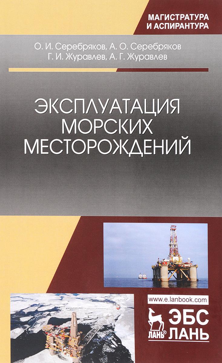 Эксплуатация морских месторождений