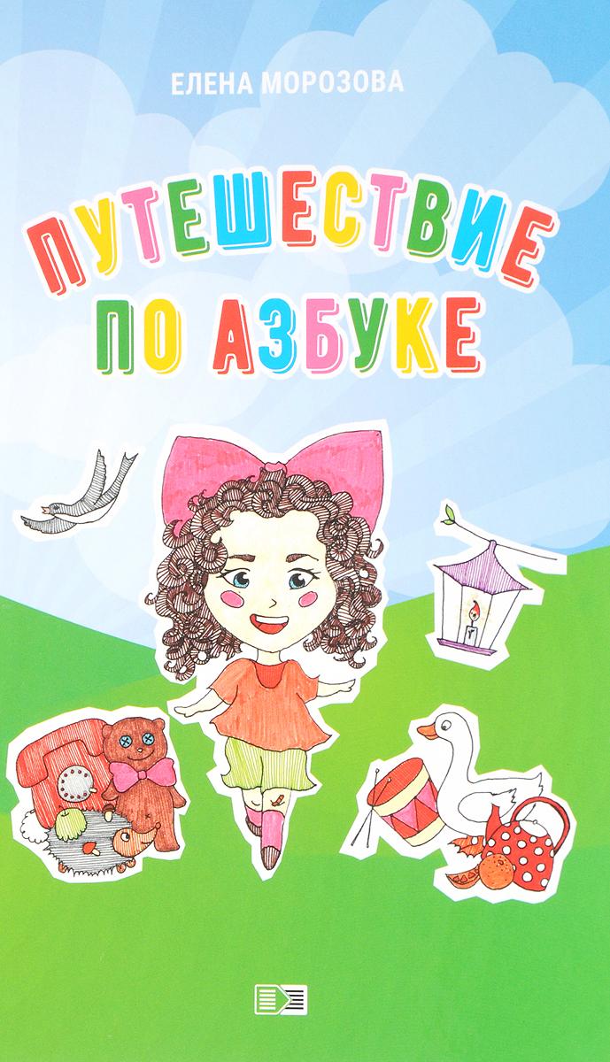 Елена Морозова Путешествие по азбуке