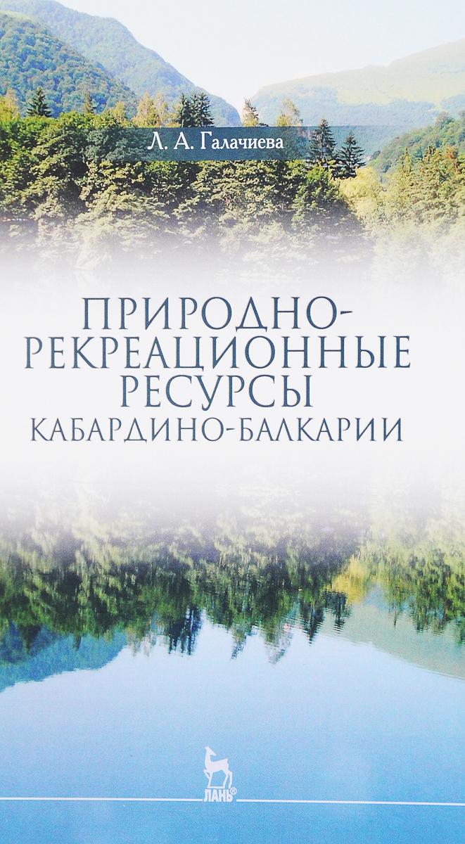 Природно-рекреационные ресурсы Кабардино-Балкарии. Л. А. Галачиева