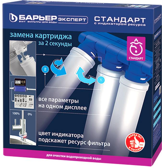 Комплект сменных картриджей Барьер Expert Standard, с индикатором ресурса4601032993320Трехступенчатый фильтр Барьер Expert Standard обеспечивает комплексную очистку водопроводной воды от всех основных содержащихся в ней вредных примесей. В комплект фильтра входит индикатор ресурса. Теперь отследить ресурс сменных фильтроэлементов будет гораздо проще.