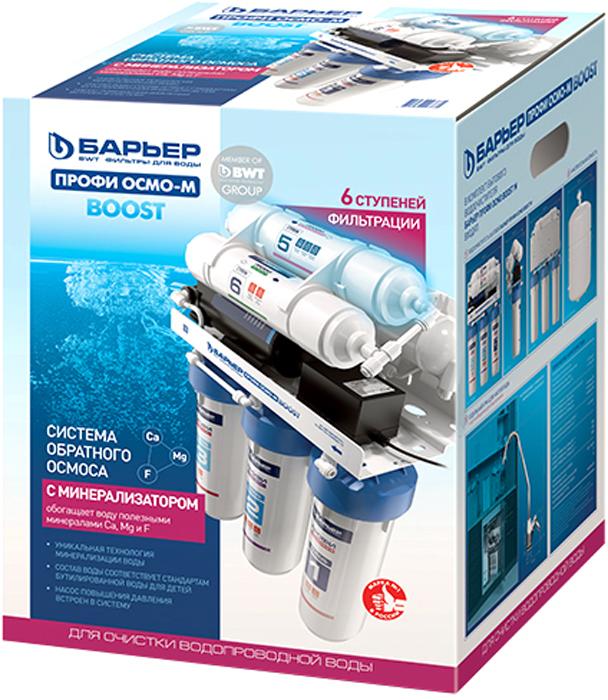 Водоочиститель бытовой обратноосмотический «Барьер ПРОФИ Осмо 100 Boost М» проточный фильтр барьер профи осмо 100