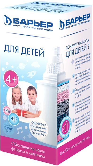Кассета фильтрующая сменная Барьер Для детей 4+ фильтр для воды bwt в251р00 penguin