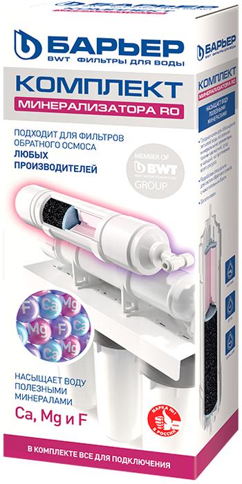 """Комплект Минерализатора """"Барьер"""" RO предназначен для обогащения питьевой воды полезными минеральными элементами, такими как Кальций, Магний и Фтор, на протяжении всего ресурса."""