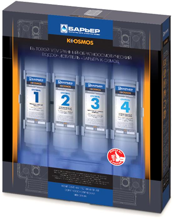 Комплект сменных фильтроэлементов Барьер K-OSMOS4601032040116Полный комплект картриджей для системы обратного осмоса Барьер К-Осмос. Позволяет очистить водопроводную воду от большинства известных загрязнителей.