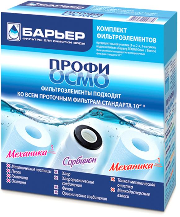 Комплект сменных фильтроэлементов Барьер Профи Осмо, 1-3 ступени проточный фильтр барьер профи осмо 100