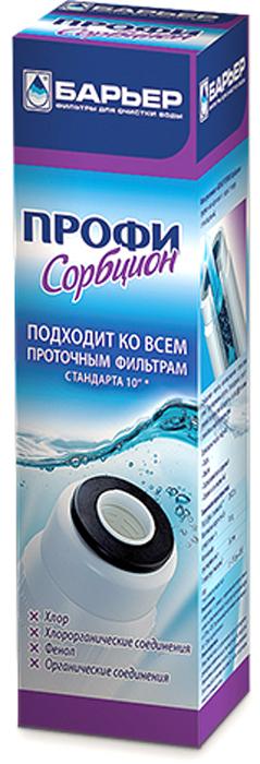 """Фильтроэлемент Барьер """"Профи Сорбцион"""", 2-й ступени предназначен для бытовых  обратноосмотических водоочистителей Профи Осмо. Сменный картридж для фильтра защищает  мембрану от хлора и хлорорганических соединений."""