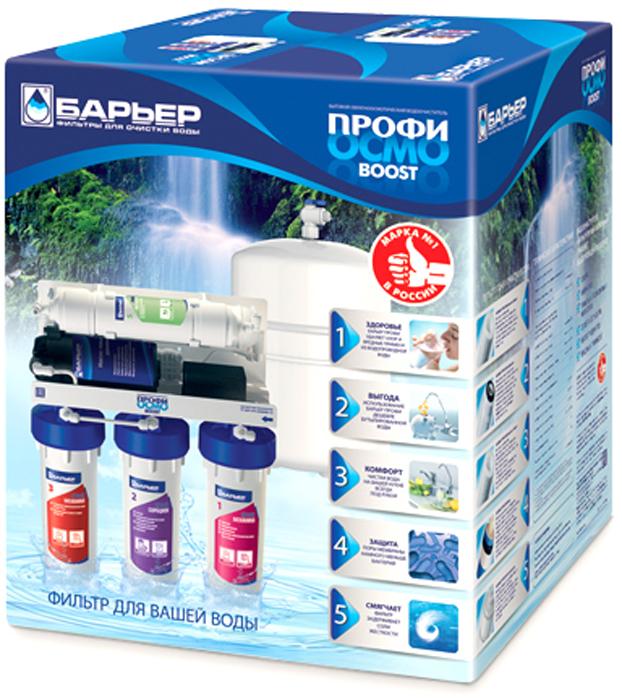Система для очистки воды методом обратного осмоса с насосом повышения давления. Позволяет обеспечить семью кристально-чистой и водой, не уступающей по качеству бутилированной.