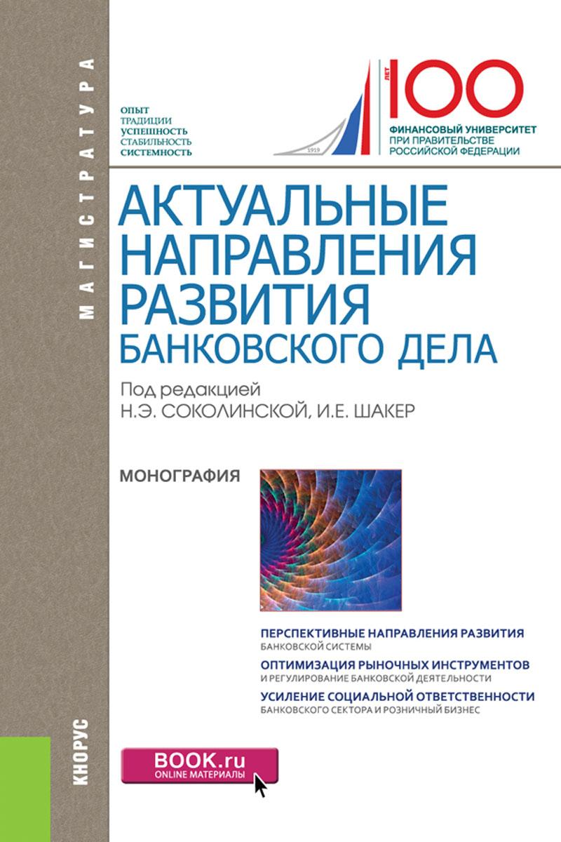 Актуальные направления развития банковского дела