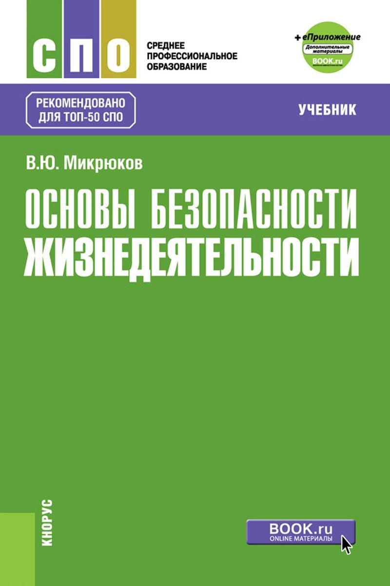 Основы безопасности жизнедеятельности. Учебник