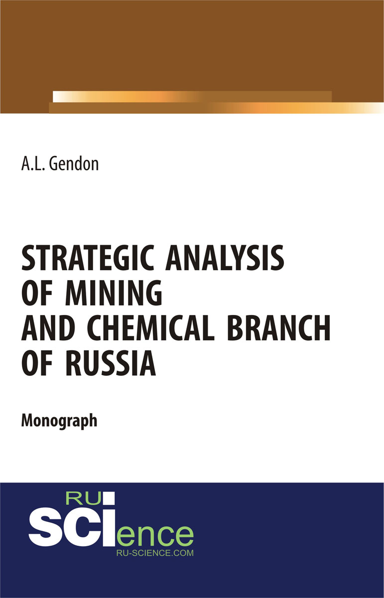 Strategic analysis of mining and chemical branch of Russia