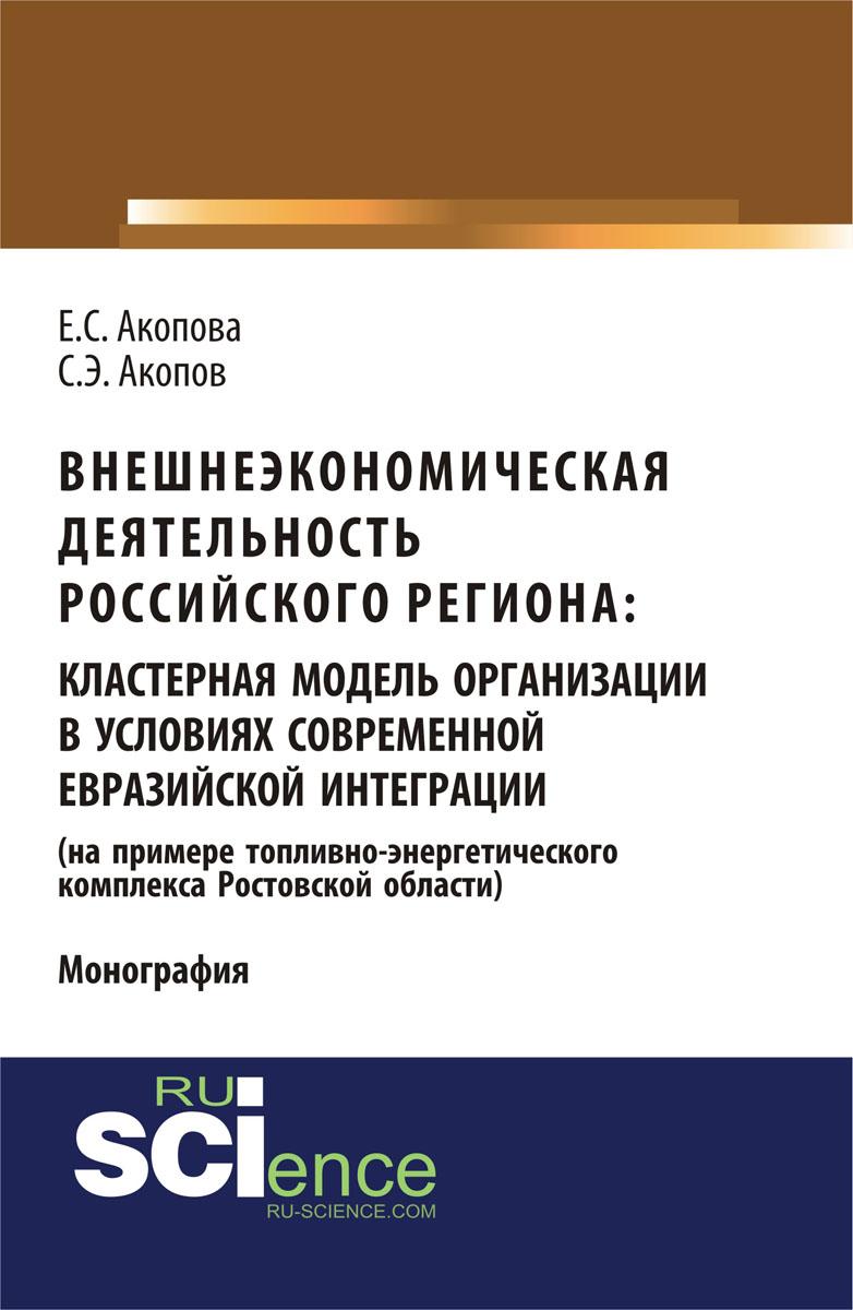 Внешнеэкономическая деятельность российского региона. Кластерная модель организации в условиях современной евразийской интеграции (на примере топливно-энергетического комплекса Ростовской области)