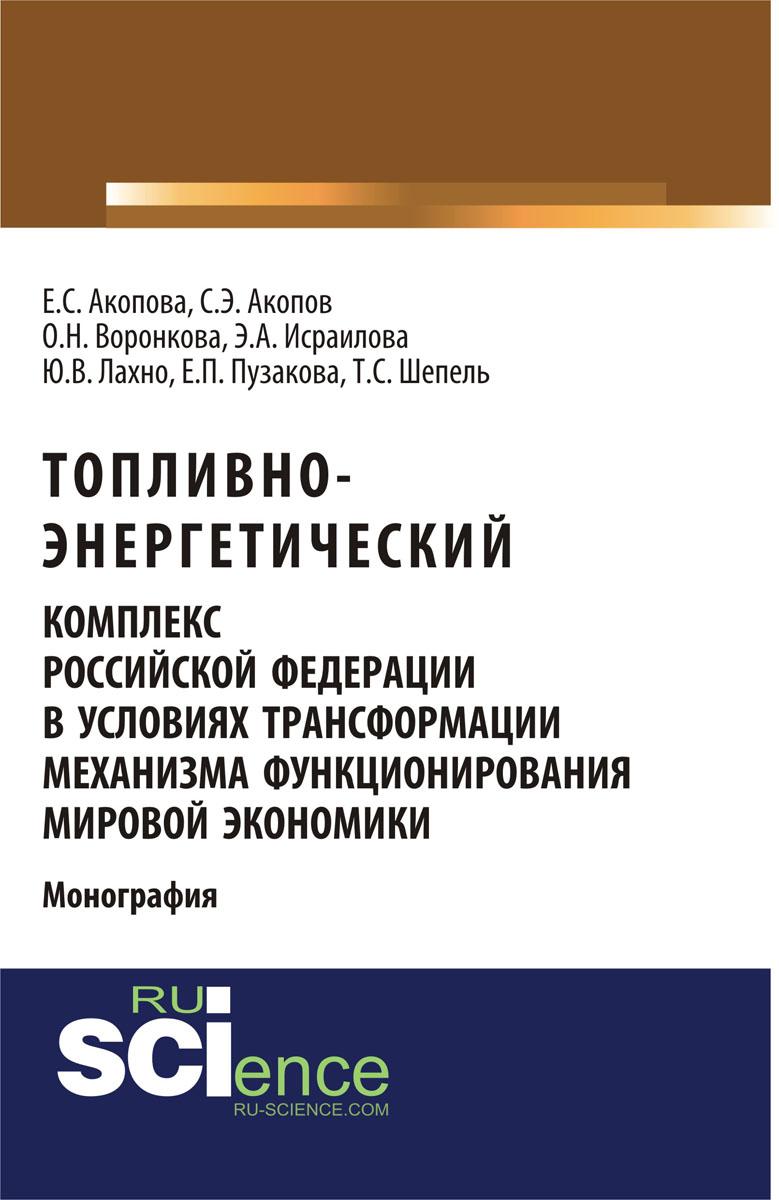 Топливно-энергетический комплекс Российской Федерации в условиях трансформации механизма функционирования мировой экономики
