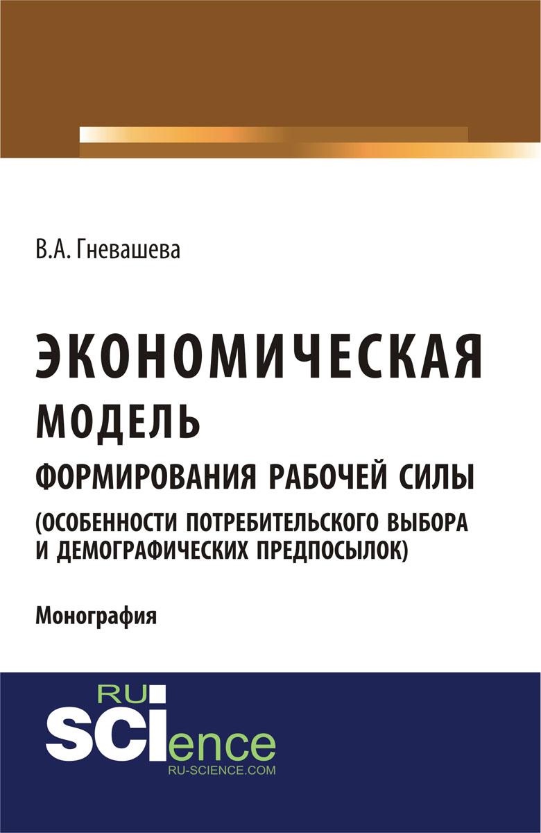 Экономическая модель формирования рабочей силы (особенности потребительского выбора и демографических предпосылок)