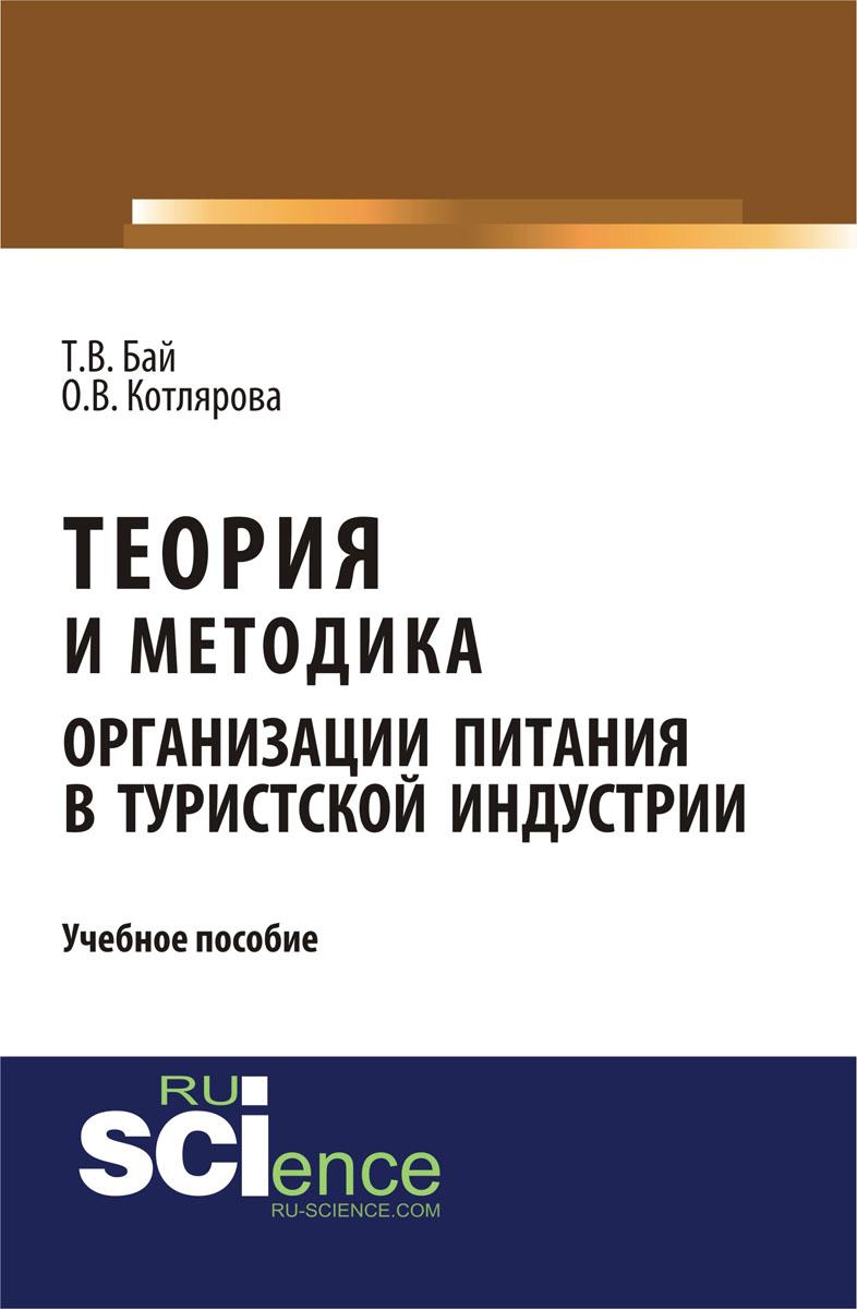Т. В. Бай, О. В. Котлярова Теория и методика организации питания в туристской индустрии. Учебное пособие