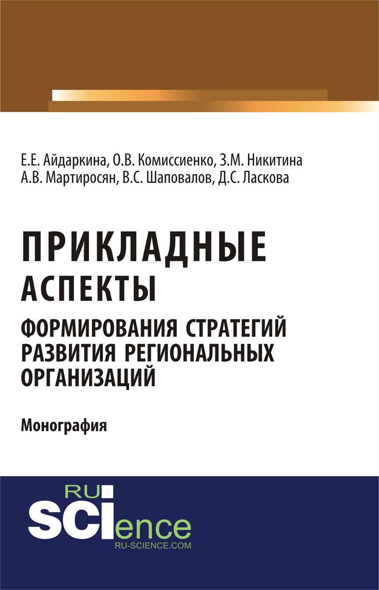 Прикладные аспекты формирования стратегий развития региональных организаций