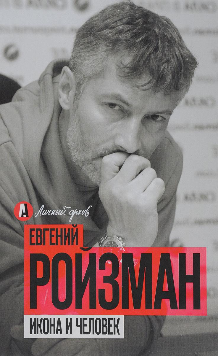 Евгений Ройзман Икона и человек с а ройзман микрофитотерапия альтернатива гомеопатии