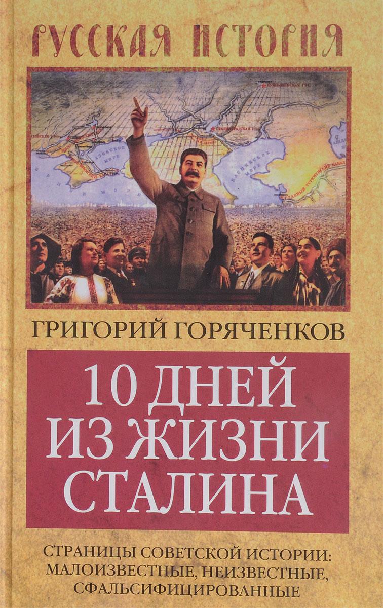 Г.П. Горяченков 10 дней из жизни Сталина. Страницы советской истории. Малоизвестные, неизвестные, сфальсифицированные
