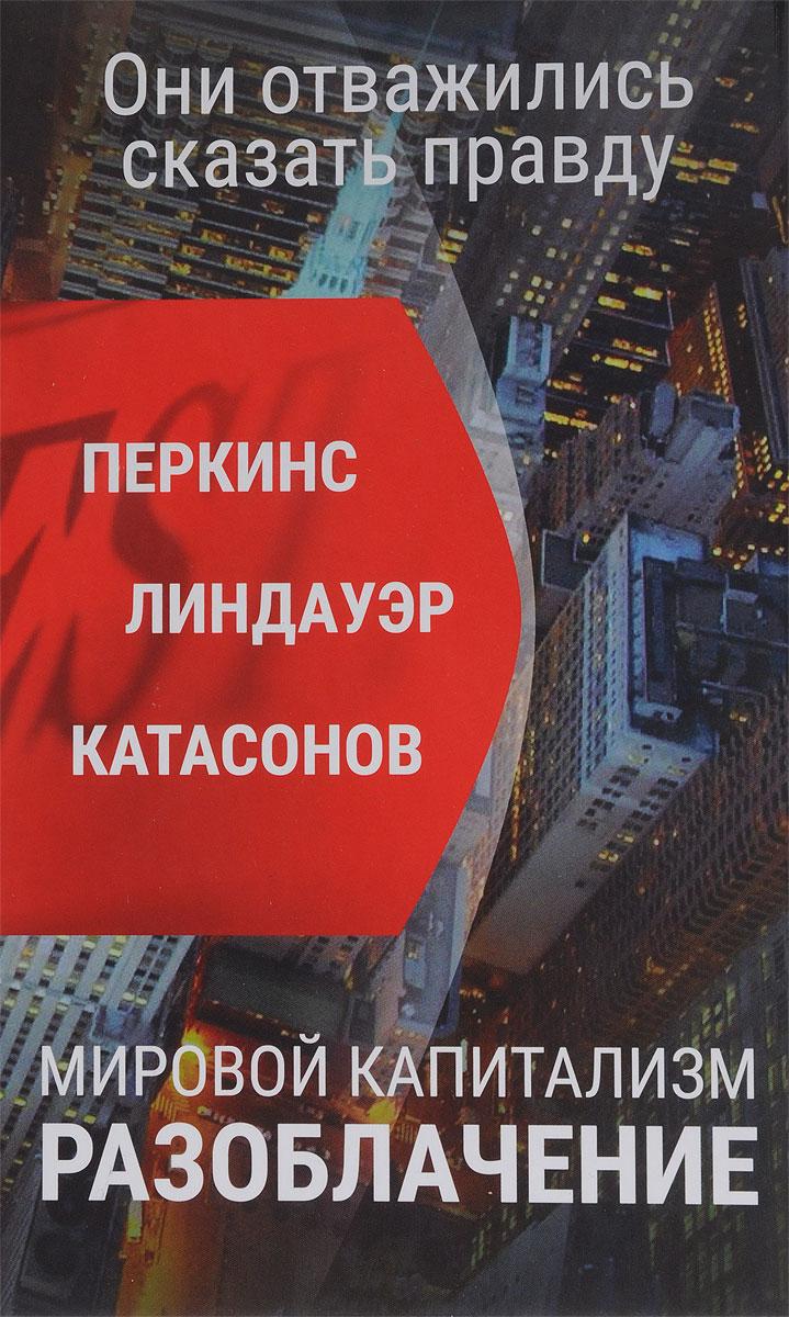 Джон Перкинс, Валентин Катасонов, Сьюзен Линдауэр Мировой капитализм. Разоблачение. Они отважились сказать правду