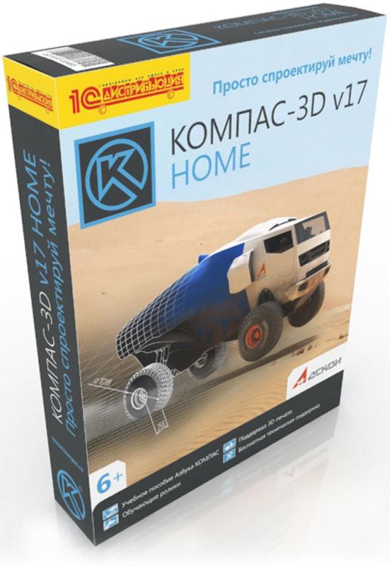 Компас-3D V17 Home цены онлайн