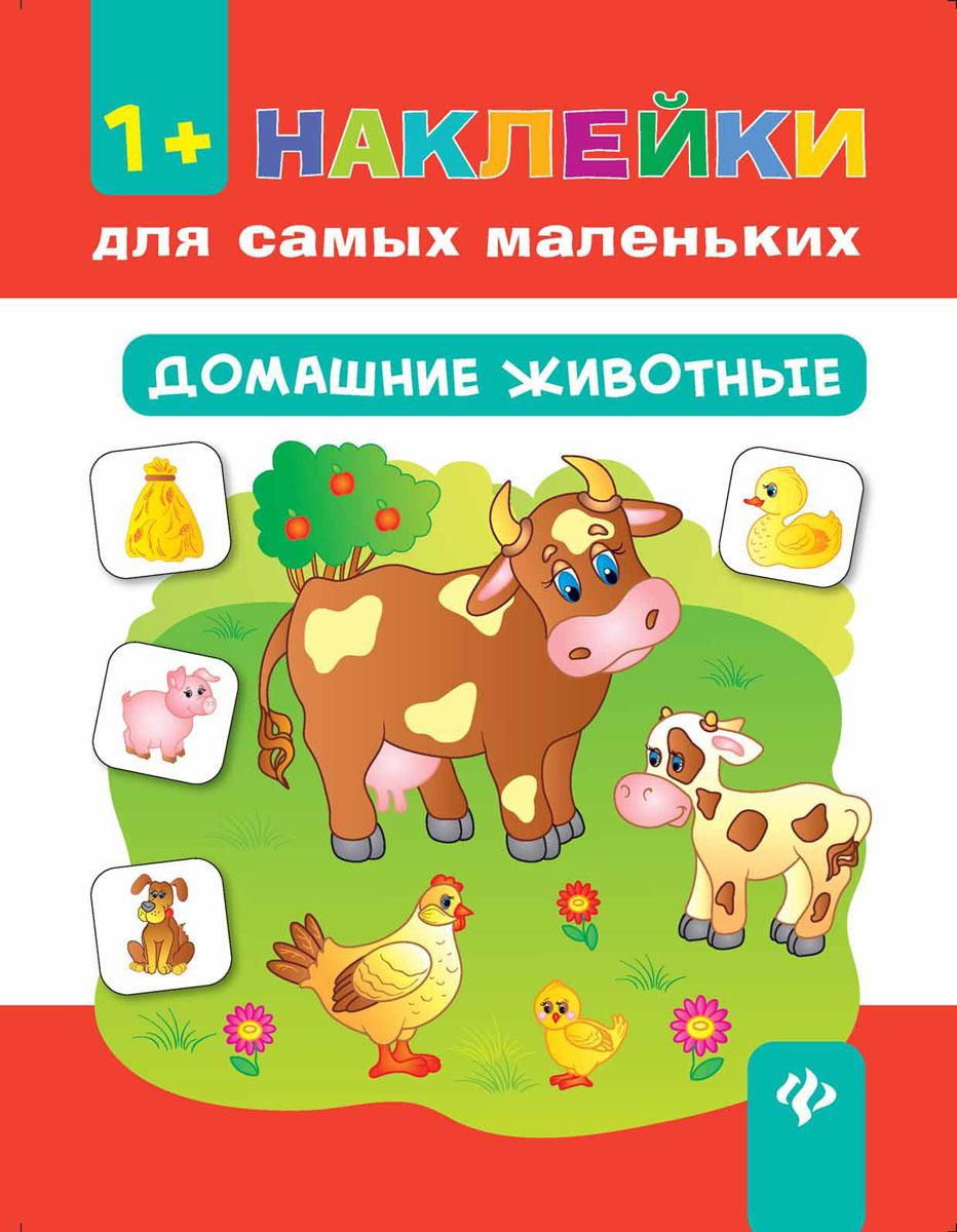 Zakazat.ru: Домашние животные. Е. В. Смирнова