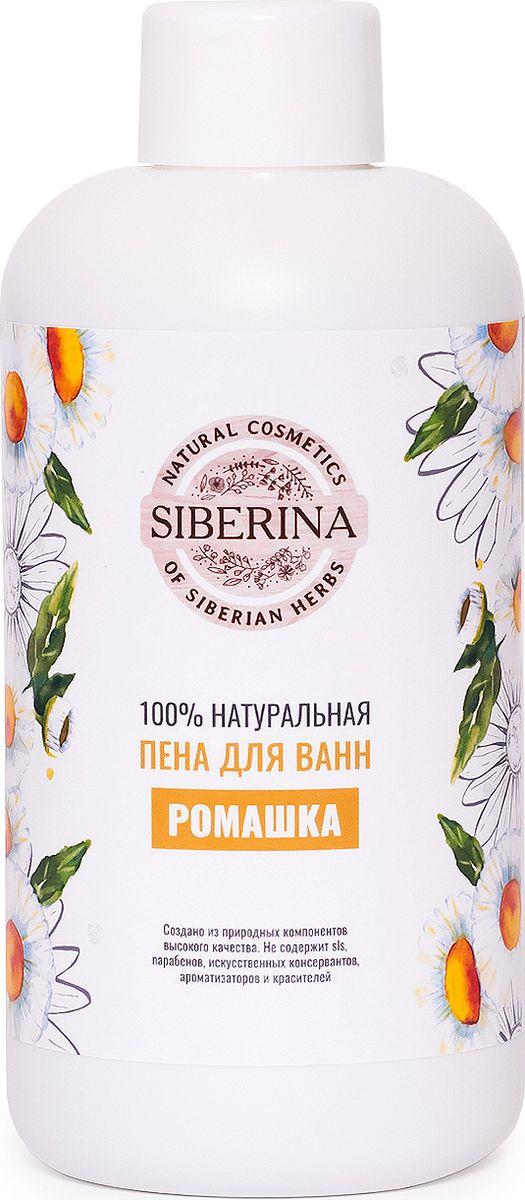 Siberina Пена для ванны Ромашка, 250 млPNV(1)-SIB100% натуральная пена для ванны Siberina - отличное средство для любителей спа-процедур, способствующее релаксации и снимающее усталость. При взаимодействии с теплой водой образуется мягкая и густая пена, обладающая приятным, ненавязчивым ароматом.СВОЙСТВА: - Расслабляет - Снимает усталость и напряжение- Смягчает, увлажняет и питает кожу - Оказывает антисептическое и противовоспалительное действия - Улучшает кровообращение ОБЛЕПИХОВОЕ МАСЛО обладает смягчающим, увлажняющим и питательным действиями, предотвращает первые признаки старения кожи. Повышает эластичность кровеносных сосудов. Улучшает кровообращение.ЭФИРНОЕ МАСЛО РОМАШКИ помогает избавиться от раздражительности, безосновательных страхов и чрезмерного волнения. Справиться с бессонницей, снимает нервное напряжение и стабилизирует эмоции. Кроме этого, эфирное масло ромашки снимает воспаления и раздражения.ЭФИРНОЕ МАСЛО ШАЛФЕЯ обладает иммуномодулирующим, успокаивающим, антисептическим, бактерицидным, противовоспалительным, заживляющим, тонизирующим действиями.