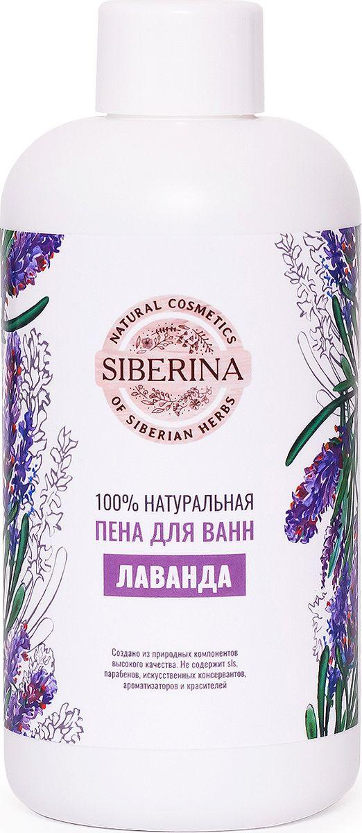 Siberina Пена для ванны Лаванда, 250 млPNV(2)-SIB100% натуральная пена для ванны Siberina - отличное средство для любителей спа-процедур, способствующее релаксации и снимающее усталость. При взаимодействии с теплой водой образуется мягкая и густая пена, обладающая приятным, ненавязчивым ароматом.СВОЙСТВА:- Расслабляет и восстанавливает внутренние силы - Интенсивно питает и увлажняет кожу - Регенерирует, способствует обновлению кожных покровов- Избавляет от воспалений и шелушений- Придает коже упругость и свежесть МАСЛО МИНДАЛЬНОЕ работает в направлении сведения к минимуму потери влаги в коже, сохраняя клеточные мембраны здоровыми и функционирующими должным образом. Предотвращает возможное шелушение кожи. ЭФИРНОЕ МАСЛО ЛАВАНДЫ способствует расслаблению и восстановлению внутренних сил, помогает в достижении внутренней гармонии, баланса, устраняет депрессию и беспокойство. Так же, лавандовое масло освежает, регенерирует, способствует глубокому обновлению и омоложению кожных покровов. ЭФИРНОЕ МАСЛО ПАЧУЛИ придает коже упругость и свежесть, устраняя чрезмерную сухость, избавляет от воспалений, инфекций и кожных заболеваний.
