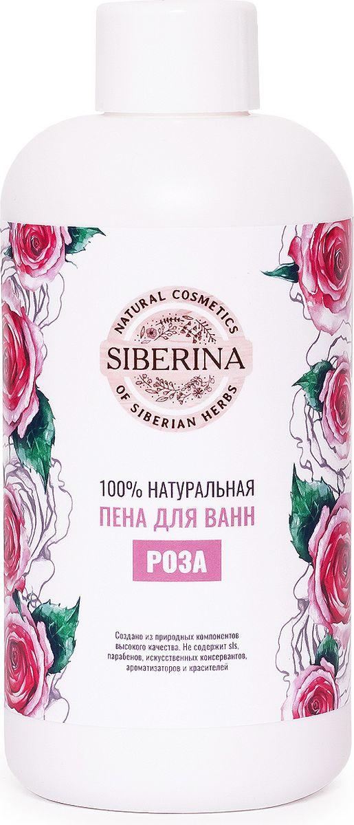 Siberina Пена для ванны Роза, 250 млPNV(4)-SIB100% натуральная пена для ванны Siberina - отличное средство для любителей спа-процедур, способствующее релаксации и снимающее усталость. При взаимодействии с теплой водой образуется мягкая и густая пена, обладающая приятным, ненавязчивым ароматом. СВОЙСТВА: - Снимает напряжение и переутомление - Облегчает мышечную и суставную боль - Обладает омолаживающим, регенерирующим и лифтинговым эффектами- Разглаживает и восстанавливает эластичность кожи- Борется с целлюлитомМАСЛО МИНДАЛЬНОЕ работает в направлении сведения к минимуму потери влаги в коже, сохраняя клеточные мембраны здоровыми и функционирующими должным образом. Предотвращает возможное шелушение кожи.ЭФИРНОЕ МАСЛО РОЗЫ снимает переутомление, препятствует развитию стрессовых реакций. Быстро устраняет раздражения, оказывает вяжущий и тонизирующий эффекты. Разглаживает и восстанавливает эластичность кожи, эффективно ее подтягивает и способствует омоложению клеток эпидермиса.ЭФИРНОЕ МАСЛО ГЕРАНИ - оказывает успокаивающее действие на раздражённую, повреждённую чувствительную кожу. Благотворно воздействует на работу сальных желёз, препятствуя воспалительным процессам. Увлажняет и смягчает сухую, огрубевшую, шелушащуюся кожу.ЭФИРНОЕ МАСЛО ПАЛЬМАРОЗЫ - одно из лучших эфирных масел для постоянного ухода за кожей, объединяющее свойства глубокого увлажнения, выравнивания жирового баланса и стимуляции внутреннего обновления. Прекрасно подходит для устранения дерматитов, экземы, акне и ухода за проблемной кожей благодаря своим антисептическим свойствам. ЭФИРНОЕ МАСЛО ПАЧУЛИ - насыщает влагой и питает сухую кожу, повышает тонус и делает более упругой вялую кожу, уже подверженную возрастным изменениям. Активно способствует заживлению неглубоких ран, устраняет инфекционные воспаления на кожных покровах и снижает вероятность появления рубцов.