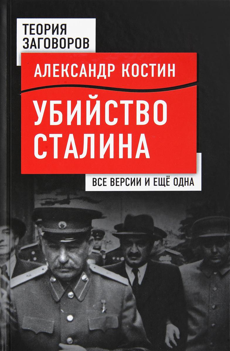 Zakazat.ru Убийство Сталина. Все версии и еще одна. А. Л. Костин