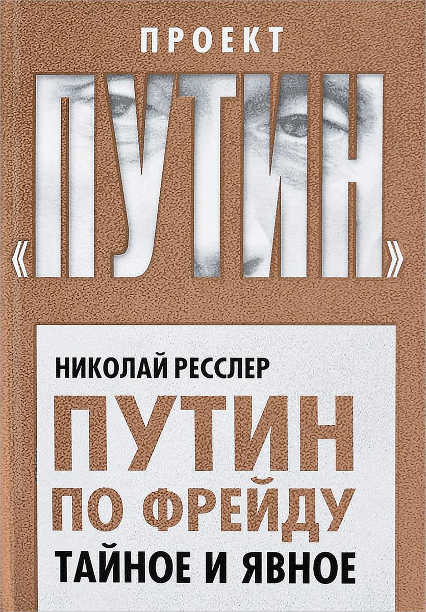 Н. Ресслер Путин по Фрейду. Тайное и явное