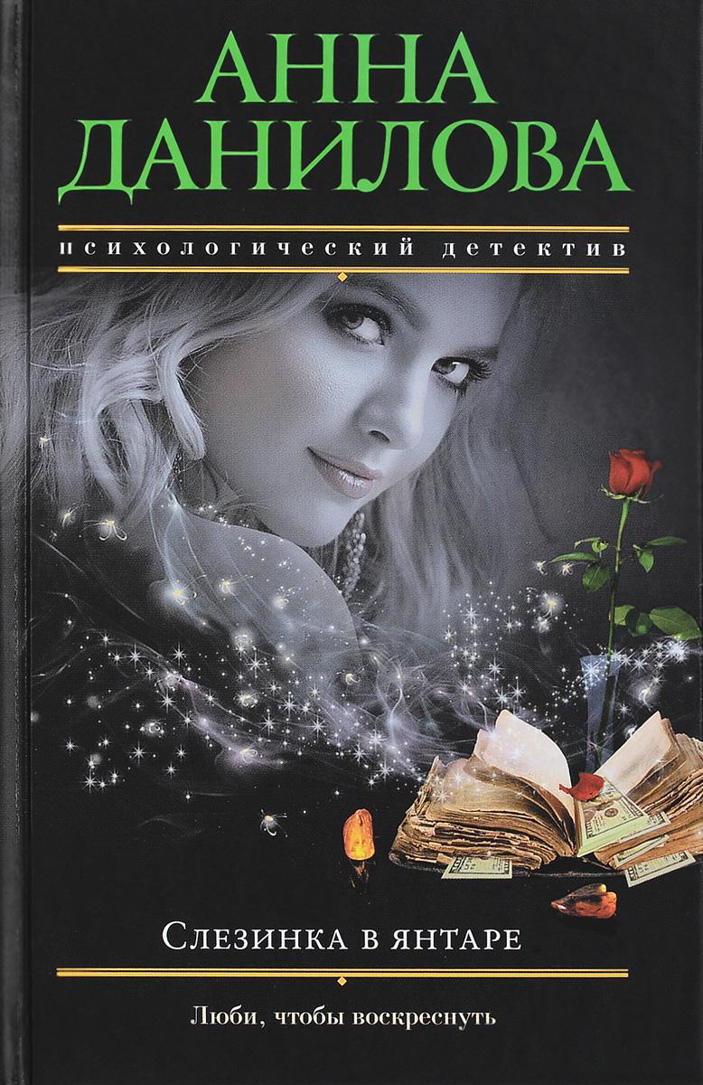 Анна Данилова Слезинка в янтаре спящая красавица