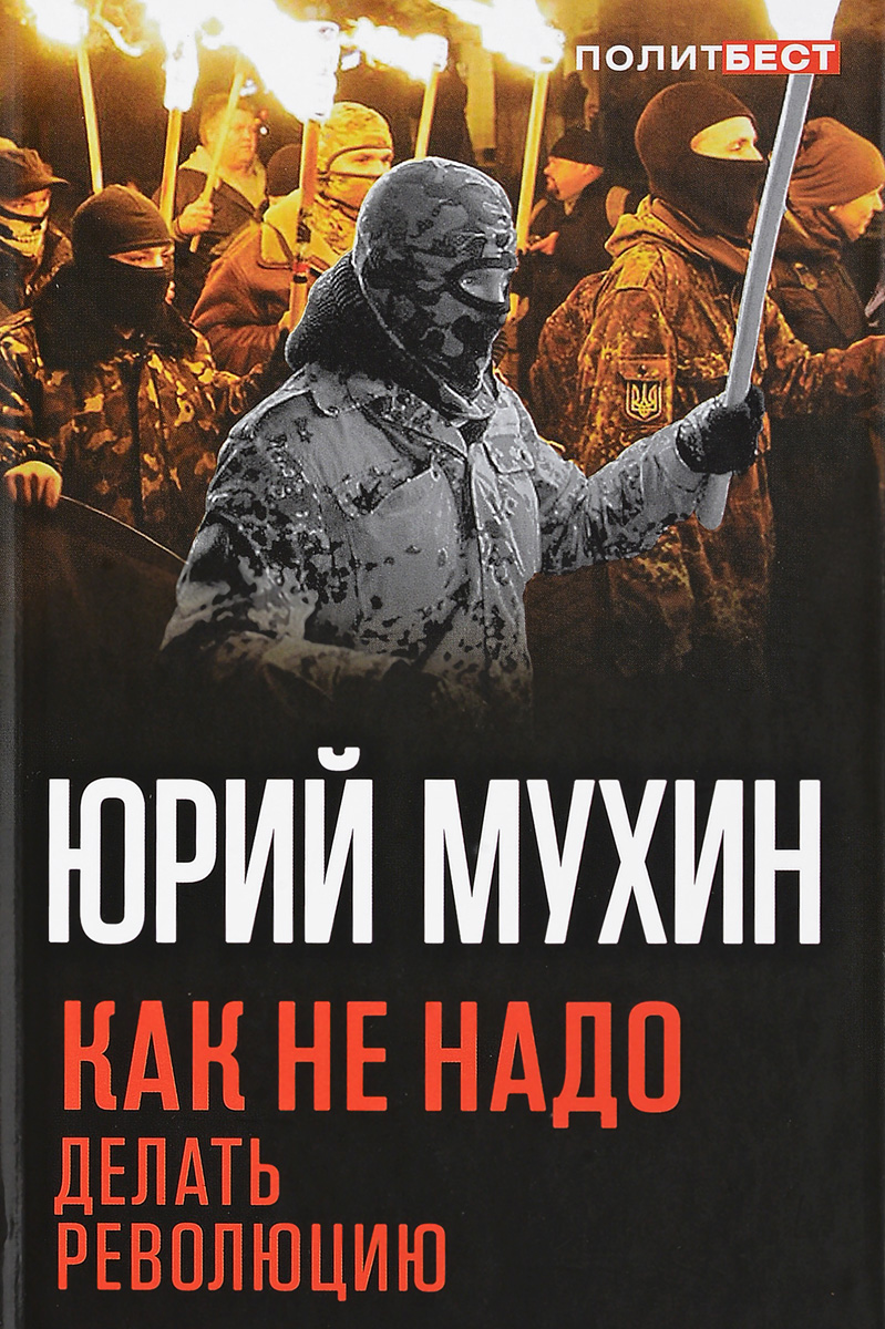 Юрий Мухин Как не надо делать революцию юрий мухин госбесы кровавая гэбня и живой труп