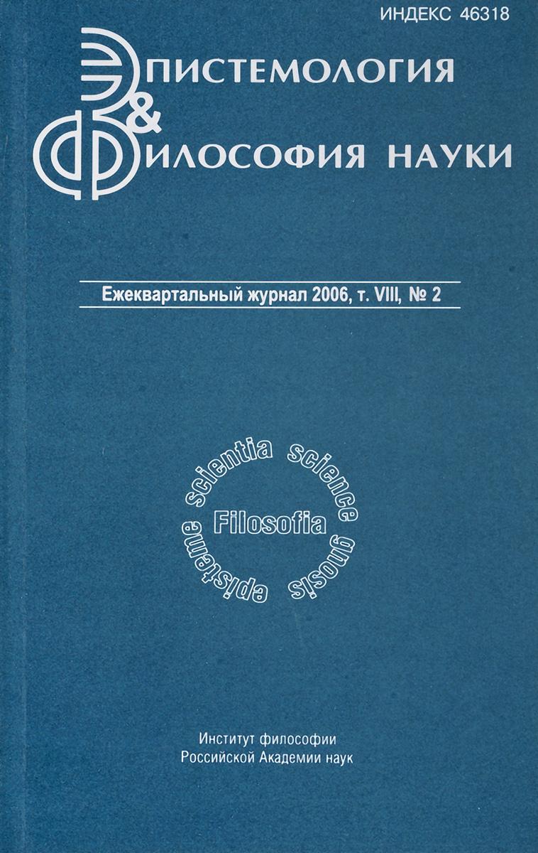 Эпистемология и философия науки. Том 8, №2, 2006
