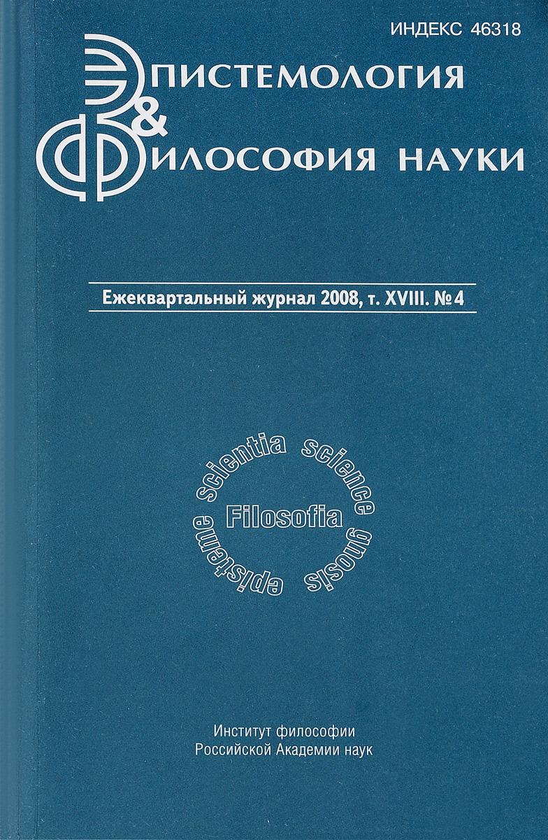 Эпистемология и философия науки. Том 18, №4, 2008