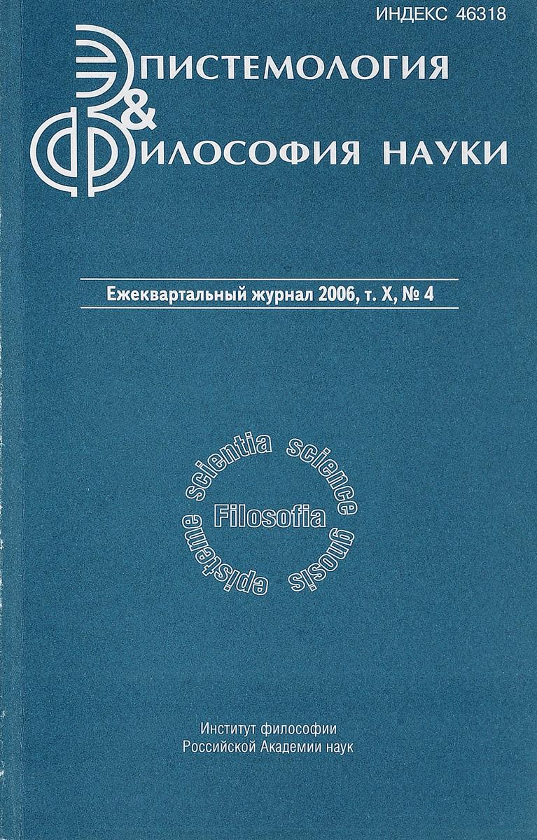 Эпистемология и философия науки. Том 10, №4, 2006
