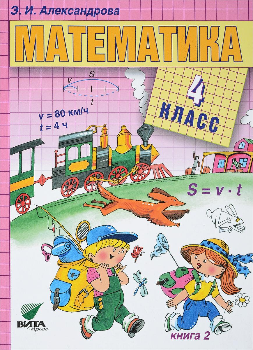 Э. И. Александрова Математика. 4 класс. Учебник. В 2 книгах. Книга 2 обучение математике 5 класс пособие для учителя