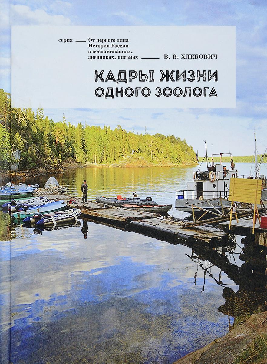 Zakazat.ru: Кадры жизни одного зоолога. Воспоминания. В. В. Хлебович