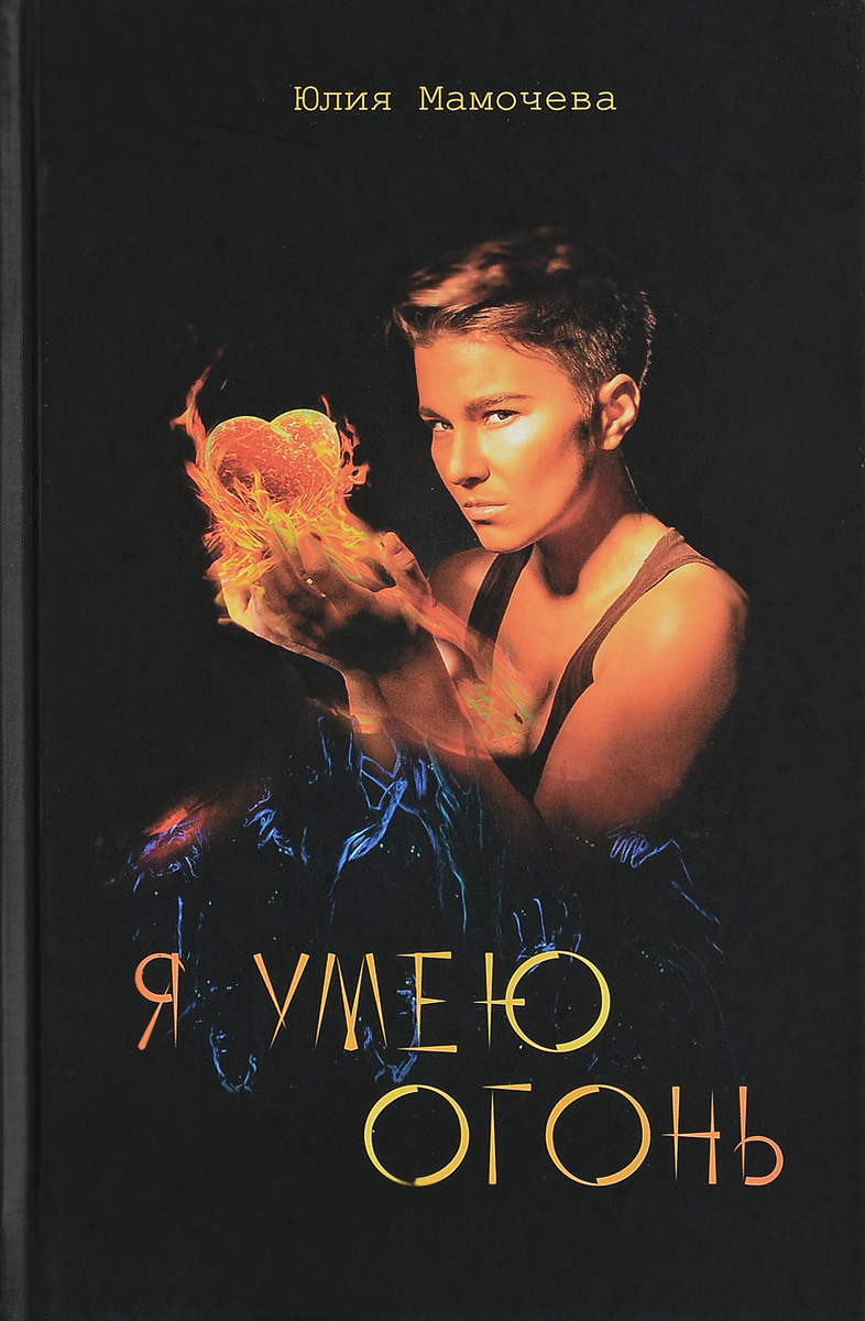 Юлия Мамочева Я умею огонь