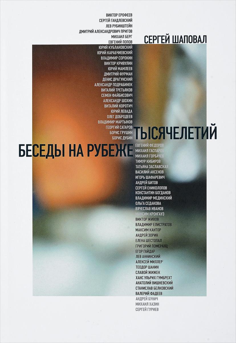 Сергей Шаповал Беседы на рубеже тысячелетий