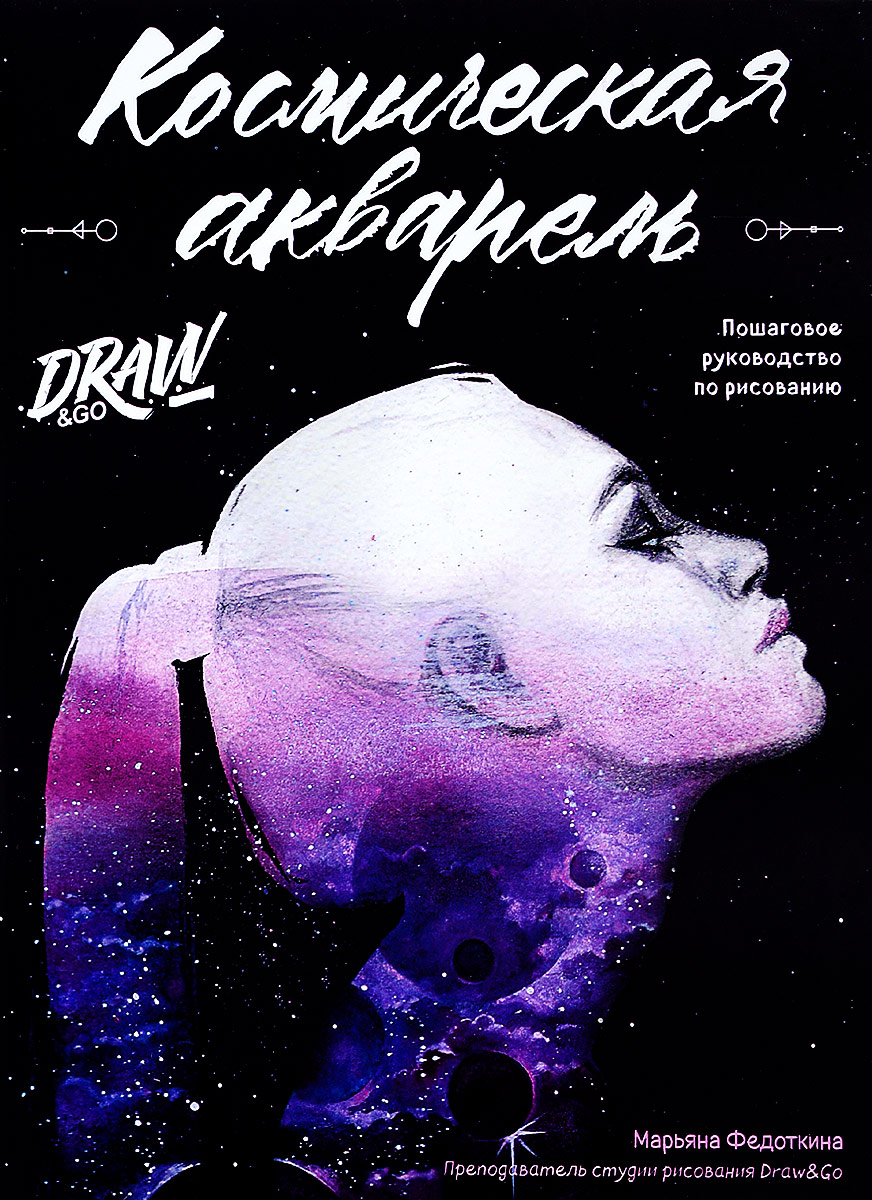 Марьяна Федоткина Космическая акварель. Школа рисования Draw&Go draw 50 aliens