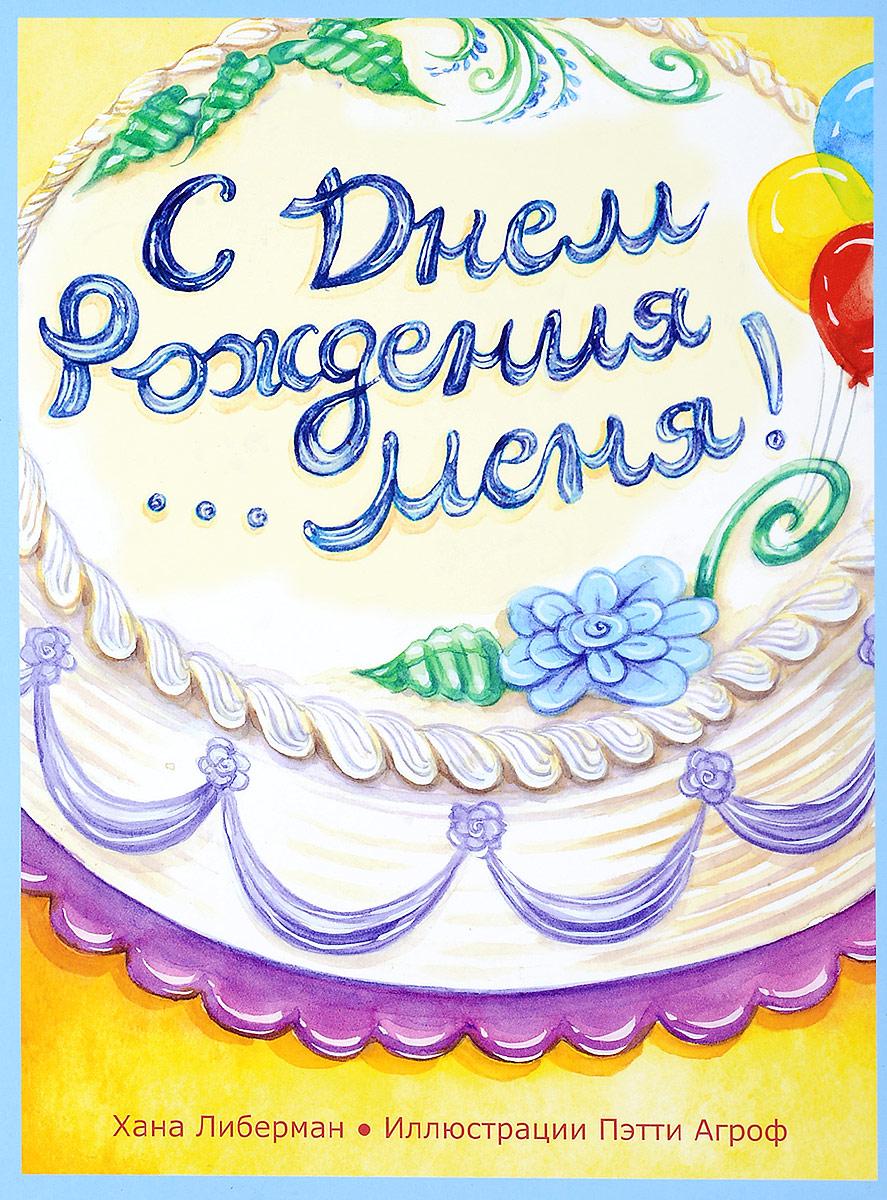 Хана Либерман С днем рождения... меня! что убедило меня этот товар