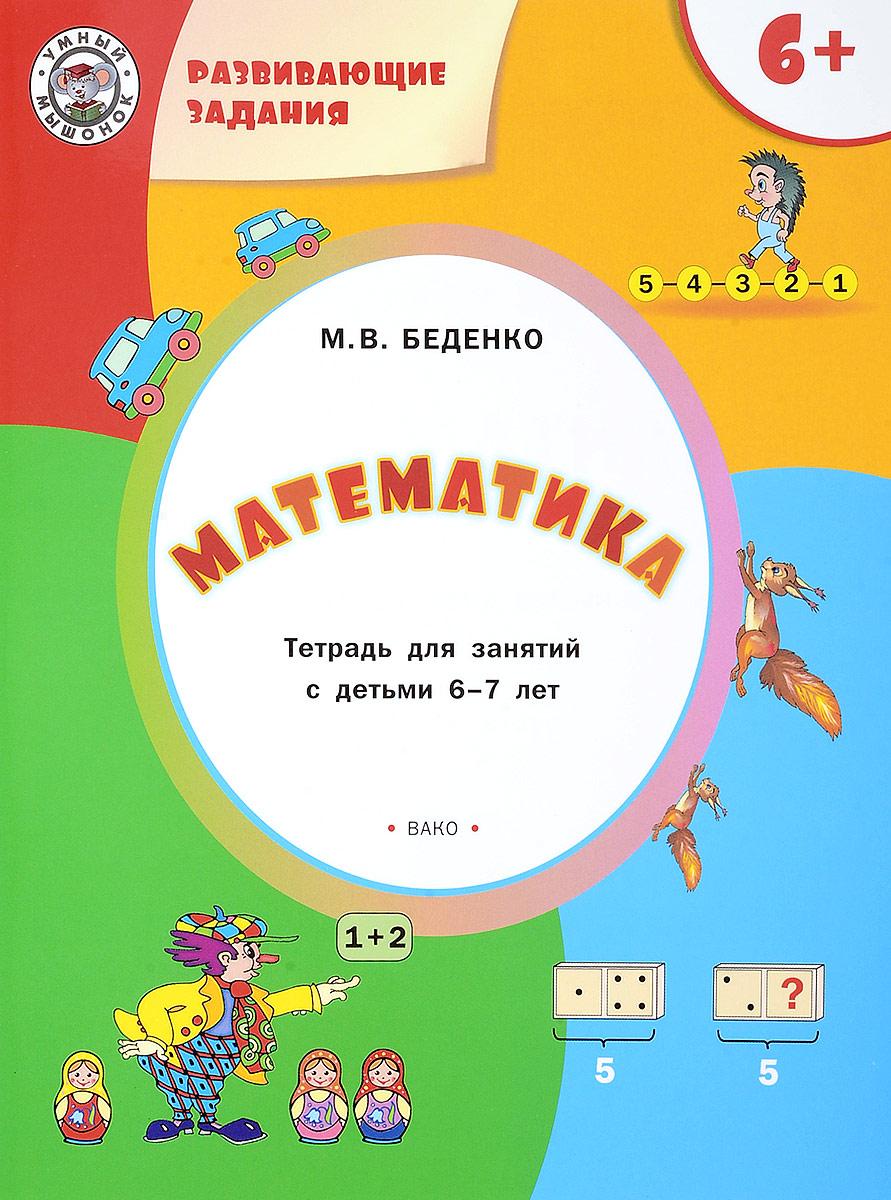 Развивающие задания. Математика. Тетрадь для работы с детьми 6-7 лет