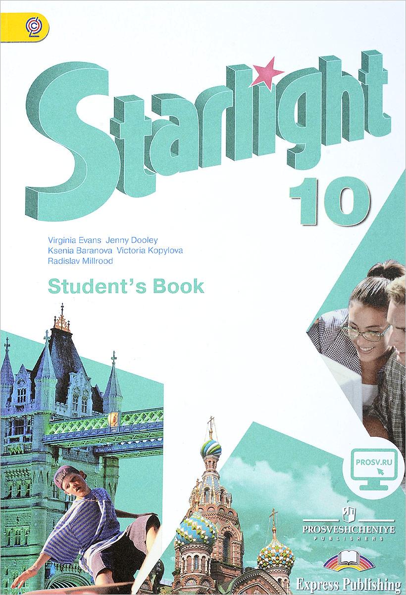 Starlight 10: Student's Book / Английский язык. 10 класс. Учебник, К.М. Баранова, Д.Дули