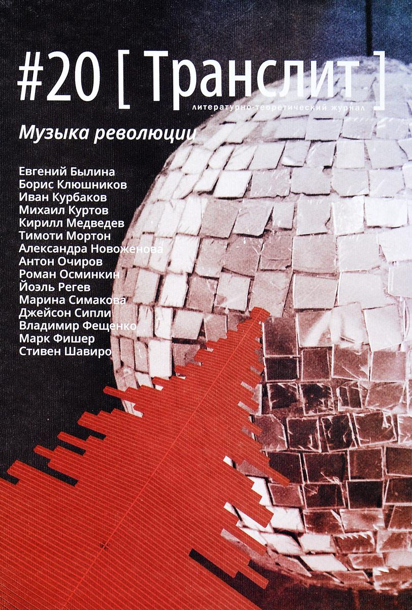 Транслит. Музыка революции, №20, 2017.