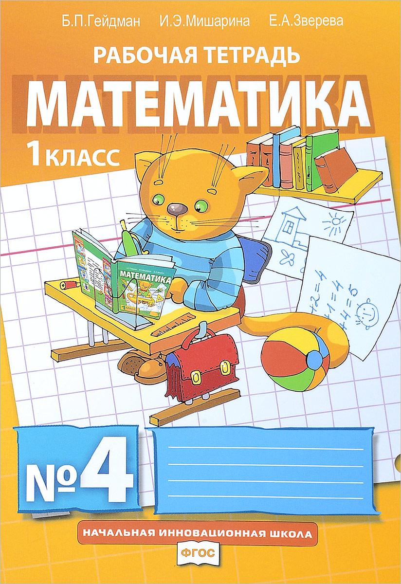 Б. П. Гейдман, И. Э. Мишарина, Е. А. Зверева Математика. 1 класс. Рабочая тетрадь №4 гейдман б мишарина и зверева е математика в начальной школе таблица умножения рабочая тетрадь