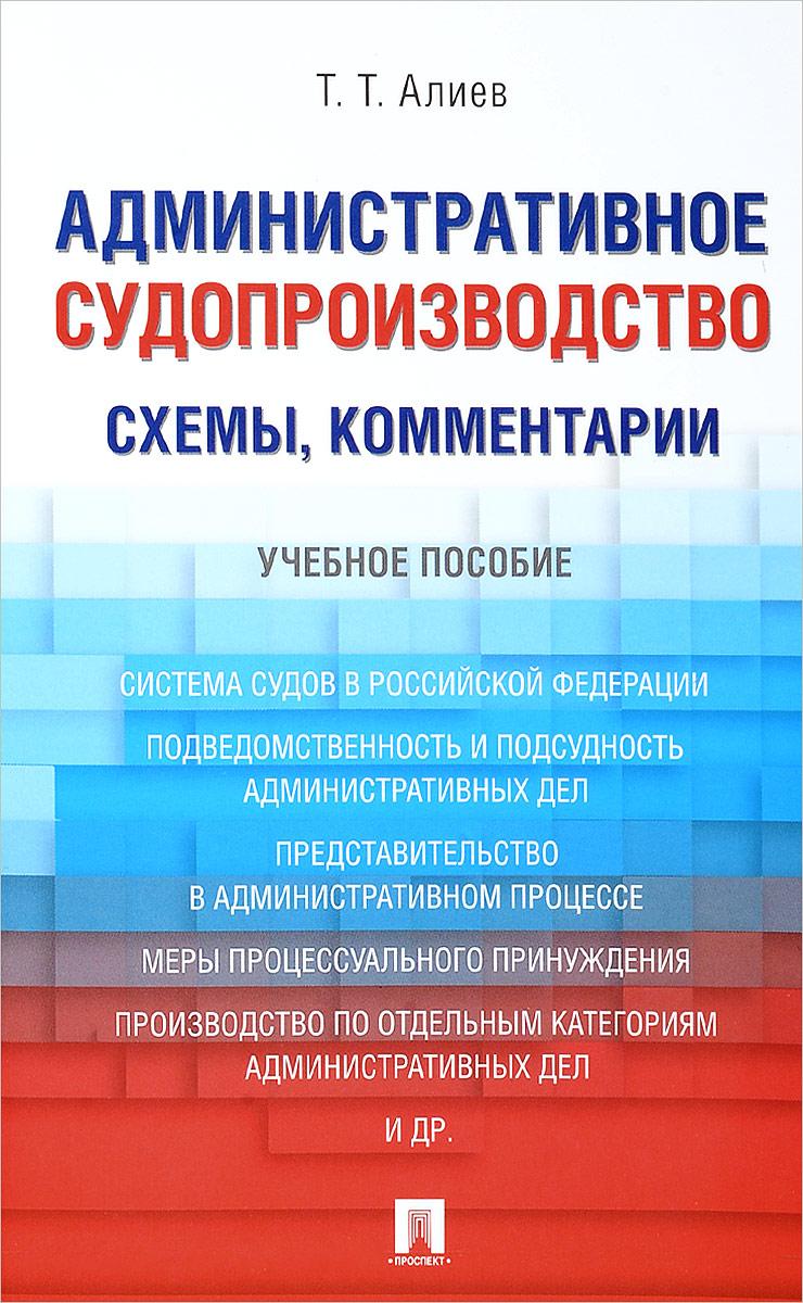 Административное судопроизводство. Схемы, комментарии. Учебное пособие