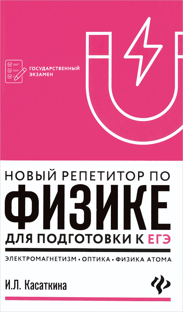 И. Л. Касаткина Новый репетитор по физике. Электромагнетизм